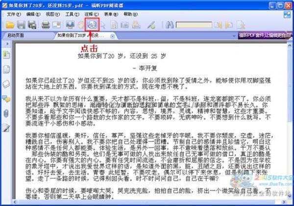 如何复制pdf中的内容,pdf转换成txt方法