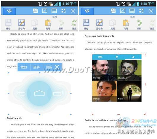 WPS Office技能:如何用手机排版长篇Word文档