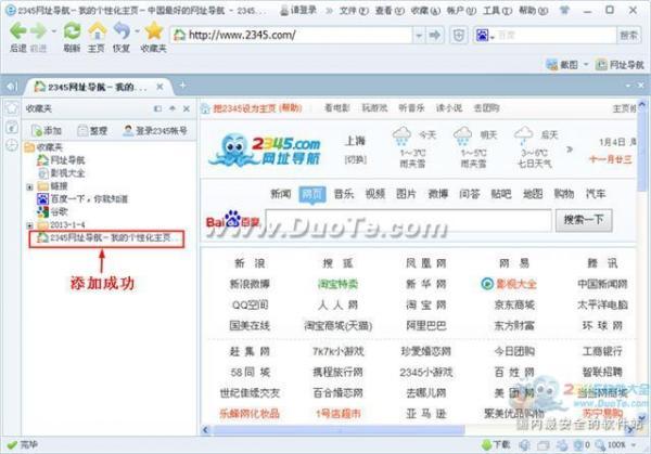 2345智能浏览器怎么收藏网站