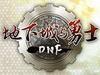DNF红眼二次觉醒 演绎血色神话的霸气