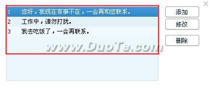 QQ2013更改自动回复方法
