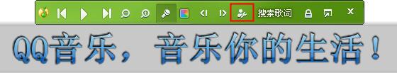 QQ音乐桌面歌词打开设置方法