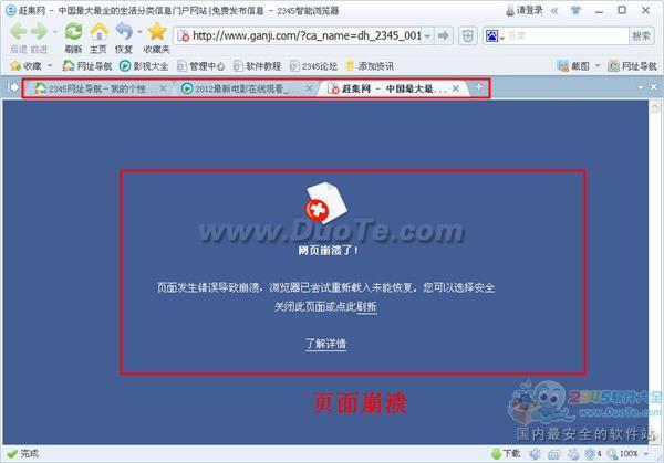 2345智能浏览器为什么提示页面崩溃?