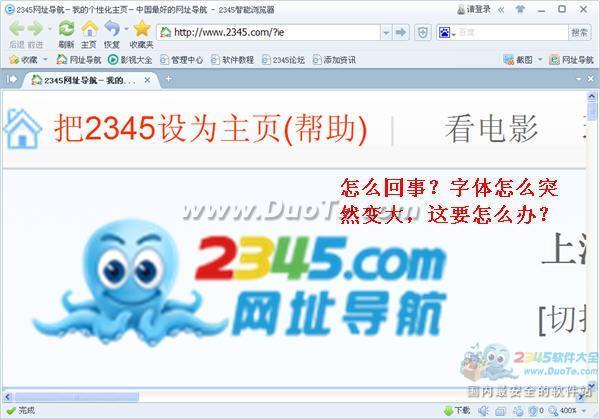 2345智能浏览器为什么网页字体突然变大?