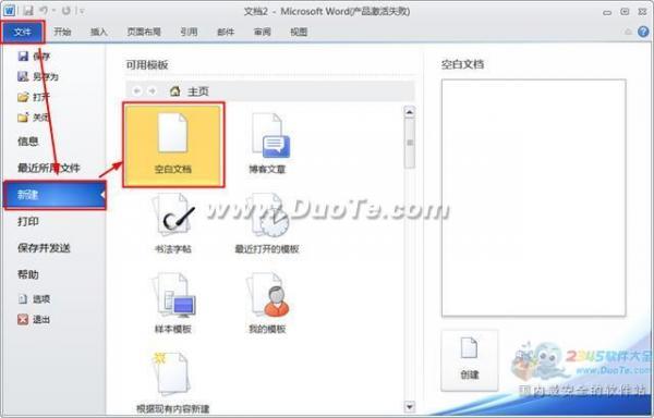 word2010新建空白文档
