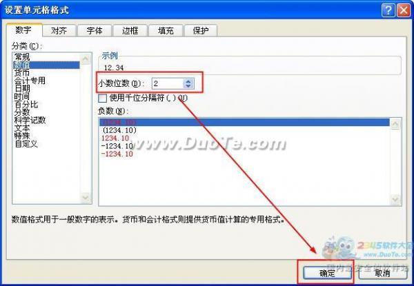 Excel2010中设置数值格式
