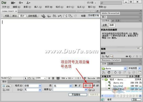 Dreamweaver中如何输入项目符号