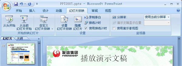 PowerPoint2007如何播放演示文稿?