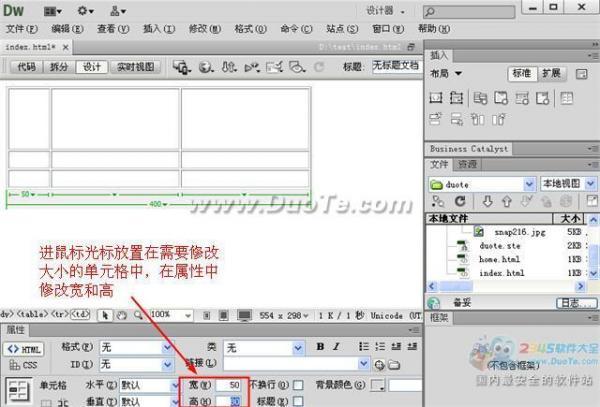 Dreamweaver中如何调整表格和单元格的大小