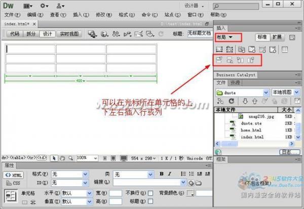 Dreamweaver表格如何增加和删除表格的行和列