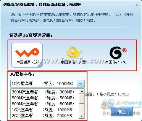 360安全卫士怎样监测3G上网流量使用情况?