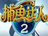 《捕鱼达人2》皇冠双响炮介绍