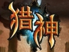 《猎神OL》武僧与游侠PK详细攻略