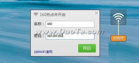 发射WIFI 实测160WIFI无线路由完美兼容Win8.1