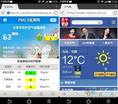 小屏幕大世界 傲游云浏览器Android全屏模式