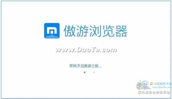 傲游云浏览器广告快进功能怎么用