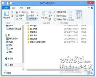 如何让Win8文件资源管理器显示全路径