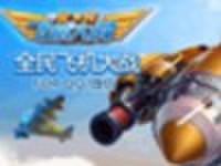 《全民飞机大战》修改飞机 无限升级战机攻略