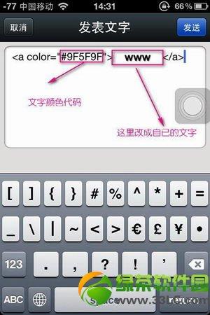 微信朋友圈怎么发彩色文字