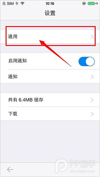 如何防止苹果设备自动升级iOS7.1
