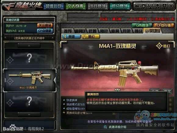 CF穿越火线梦幻精灵M4怎么样 梦幻精灵M4A1好吗