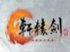 《轩辕剑6》全主角六大元素属性揭秘