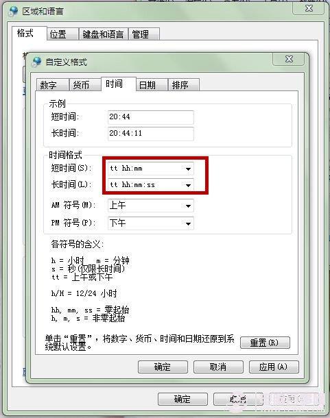 Win7任务栏添加爱心图文教程