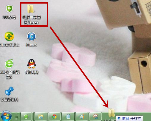常用文件夹如何设置在任务栏