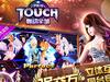 《Touch舞动全城》社团详尽攻略 让你的社团称霸全城