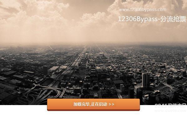 12306分流抢票软件安全吗?12306Bypass使用操作方法大全