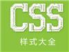 CSS代码有哪些原则 如何才能做到高效整洁易读