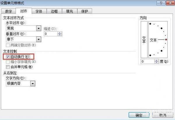 excel表中如何换行?EXCEL表格换行方法