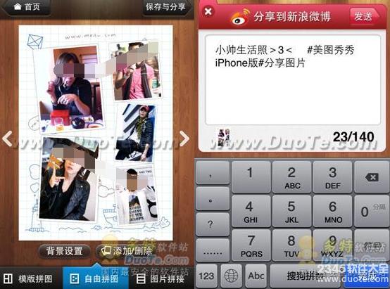 """美图秀秀iPhone版 打造""""美男""""张根锡拼图集"""