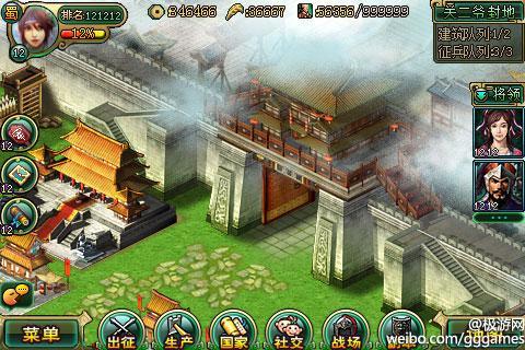 《帝王三国》最全新手攻略(二)