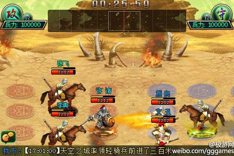 《帝王三国》最全新手攻略(三)