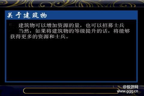 《战国霸王传》称霸战国的第一步