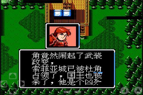 《圣火徽章外传》游戏秘籍(上)