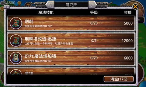 《地精入侵》游戏玩法介绍