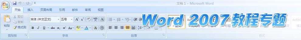 Word 2007教程专题