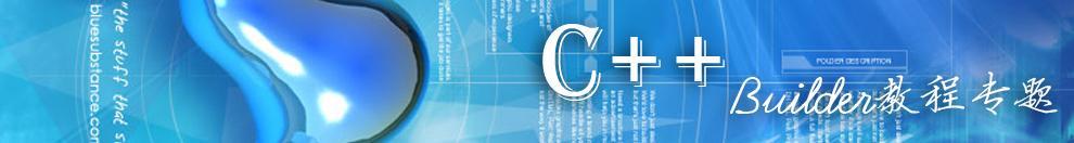 C++ Builder教程专题