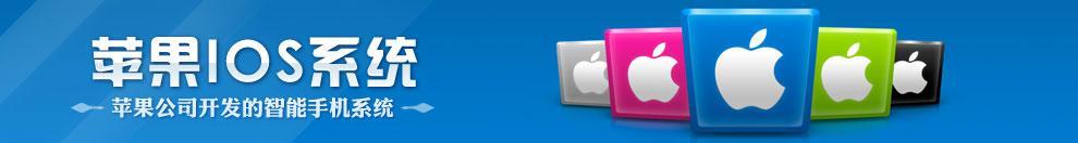 苹果IOS系统