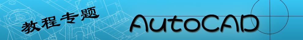 AutoCAD 2010视频教程