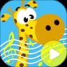 儿童故事app