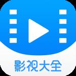 免费高清视频软件