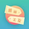 美发店app