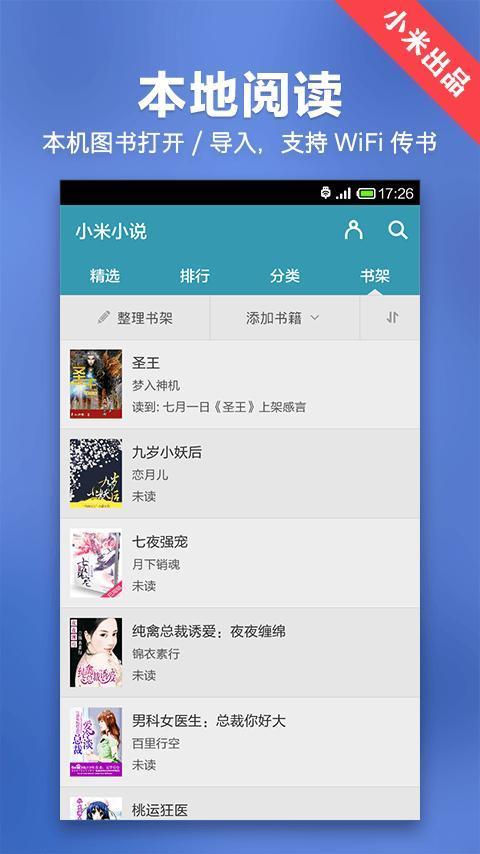 小米小说软件截图3