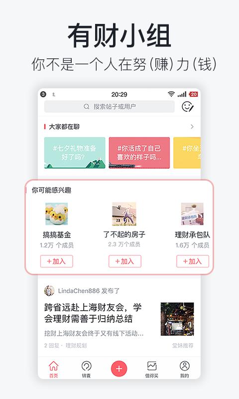 钱堂投资理财社区软件截图0