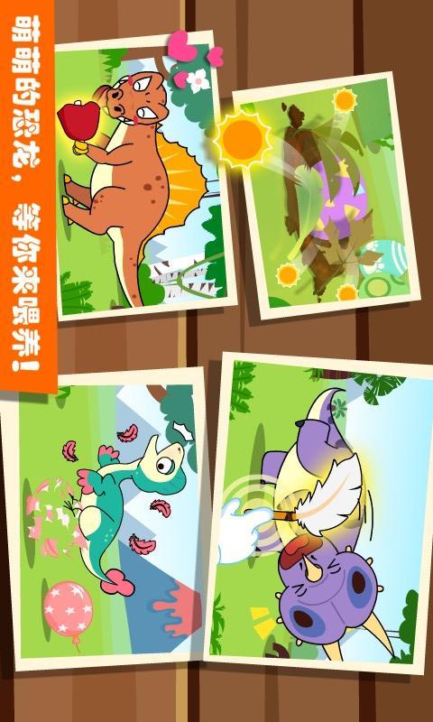 恐龙王国软件截图3