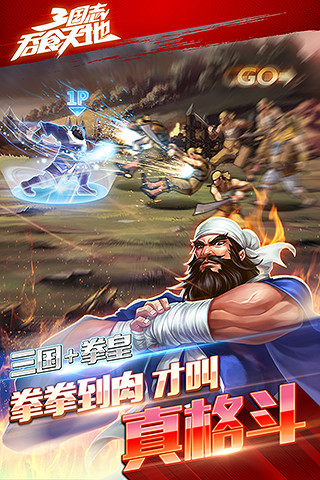 三国志吞食天地-赵云传软件截图4