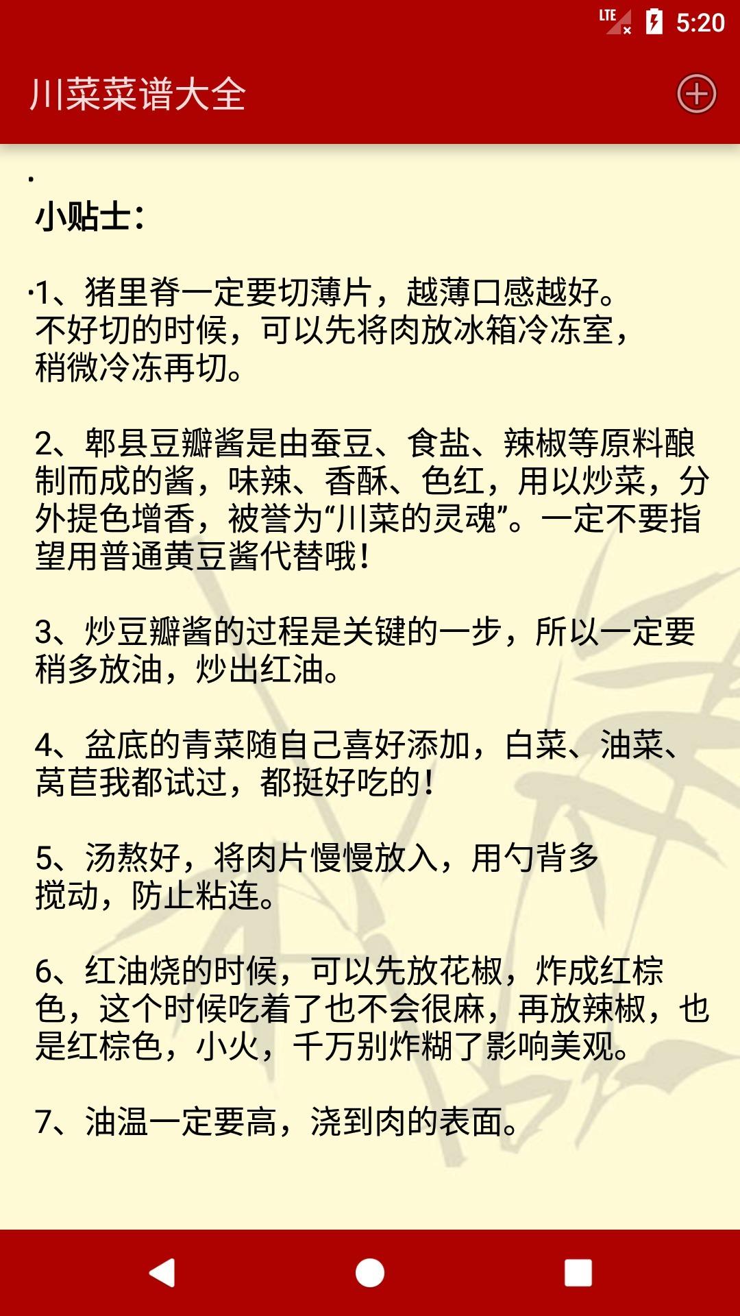川菜菜谱大全软件截图4